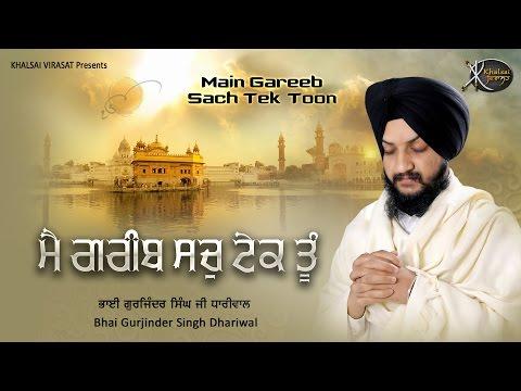 Mai Gareeb Sach Tek Tu | Bhai Gurjinder Singh Ji Dhariwal | Shabad Kirtan | Gurbani Kirtan | Kirtan