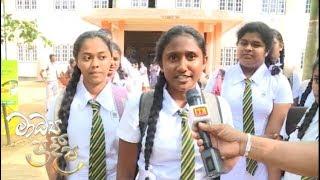 Madya Pradeepa - (2018-08-18) | ITN Thumbnail