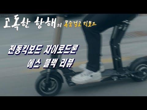 [목숨걸고 킥보드] 전동킥보드 자이로드론 에스 블랙 리뷰 Electric Scooter Zyrodrone ES-Black Review