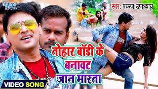 #Video - तोहार बॉडी के बनावट जान मारता I #Pankaj Upadhyay I 2020 Bhojpuri Superhit New Song