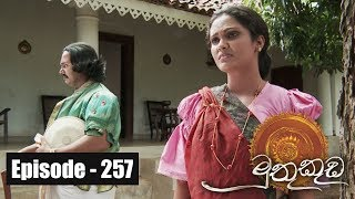 Muthu Kuda | Episode  257 30th January 2018 Thumbnail