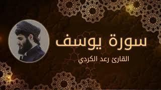 سورة يوسف كاملة - تلاوة عذبة خاشعة للقارئ رعد الكردي (رمضان 1440هـ)