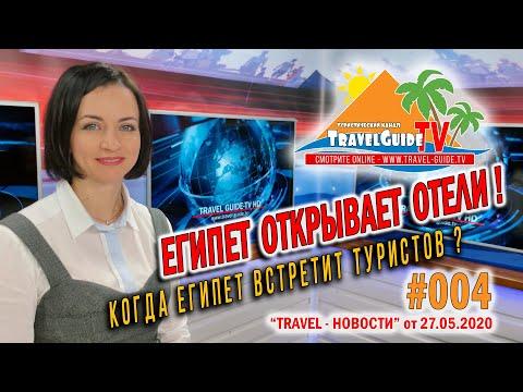 ЕГИПЕТ ОТКРЫВАЕТ ОТЕЛИ! /TRAVEL НОВОСТИ - [#004/260520] [www.travel-guide.tv]