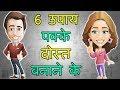How to Win Friends and Influence People in HINDI | अपने पसंदीदा व्यक्ति को करीबी दोस्त कैसे बनाएं #2