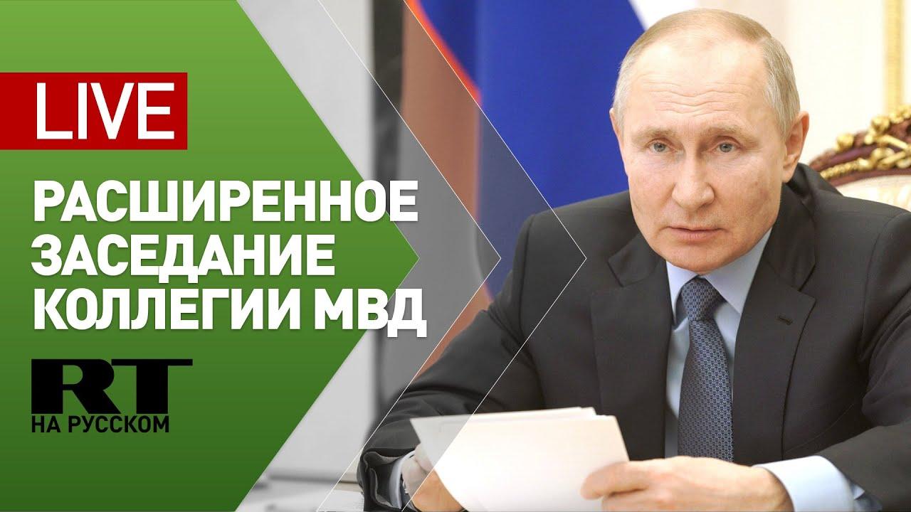 Путин участвует в расширенном заседании коллегии МВД — LIVE