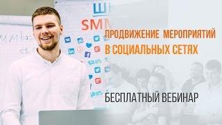 видео Приглашение клиентов на мероприятие