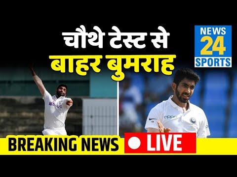 Ind vs ENG: चौथे टेस्ट मैचमें नहीं खेलेंगे Bumrah,BCCI ने टीम से किया रिलीज़