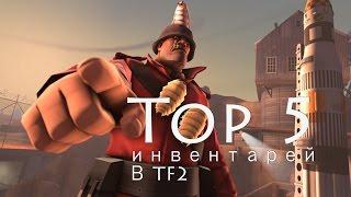 TOP 5 I Инвентарей  в Team fortress 2