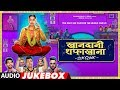 Full Album : Khandaani Shafakhana | Sonakshi Sinha,Badshah,Varun Sharma ,Priyansh | Jukebox