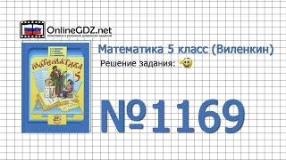 Задание № 1169 - Математика 5 класс (Виленкин, Жохов)