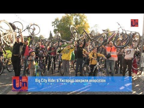 Big City Ride: в Ужгороді закрили велосезон