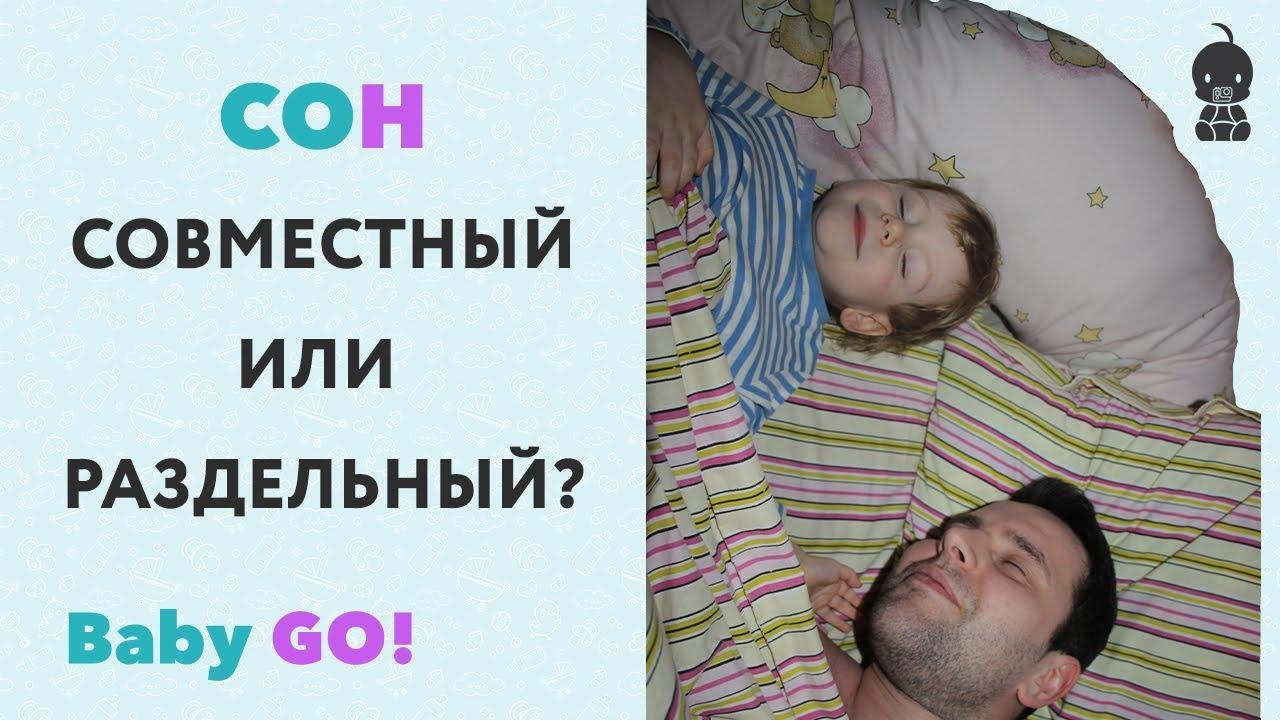 совместный сон с ребенком за и против Brubeck Польская