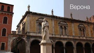 Верона, Италия - Elena S. (часть 2)(Я всех приветствую на моем канале