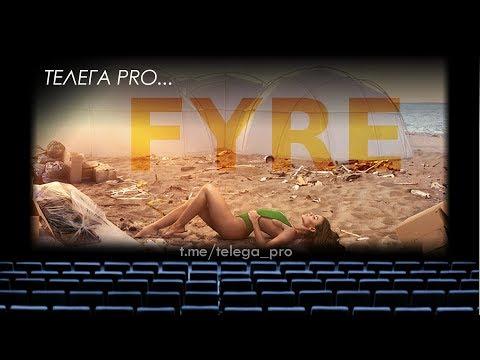 Телега PRO... FYRE - Быстрый обзор фильма (мнение о фильме)
