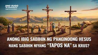 """""""Ang Sugo ng Ebanghelyo"""" - Nakumpleto ba ang Gawain na Pagliligtas Noong Ipinako sa Krus ang Panginoon? (Clip 1/3)"""