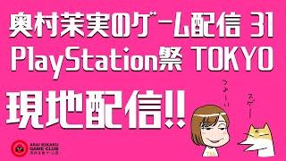 奥村茉実のゲーム配信 31 PlayStation祭TOKYO 現地配信!!