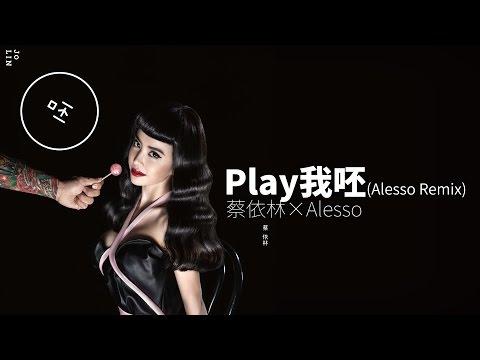蔡依林 Jolin Tsai - PLAY我呸 Alesso Remix  高音質版