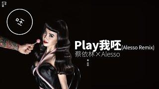 蔡依林 Jolin Tsai - PLAY我呸 (Alesso Remix Version) 高音質版