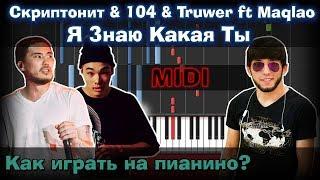 Скриптонит 104 Truwer Я Знаю Какая Ты Как играть Урок Piano Tutorial Synthesia Ноты