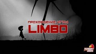 """Прохождение """"Limbo"""""""