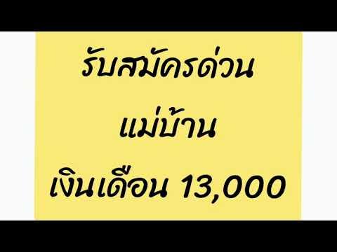 รับสมัครแม่บ้านด่วน !! เงินเดือน 13,000 บาท #หางาน #สมัครงาน #แม่บ้าน