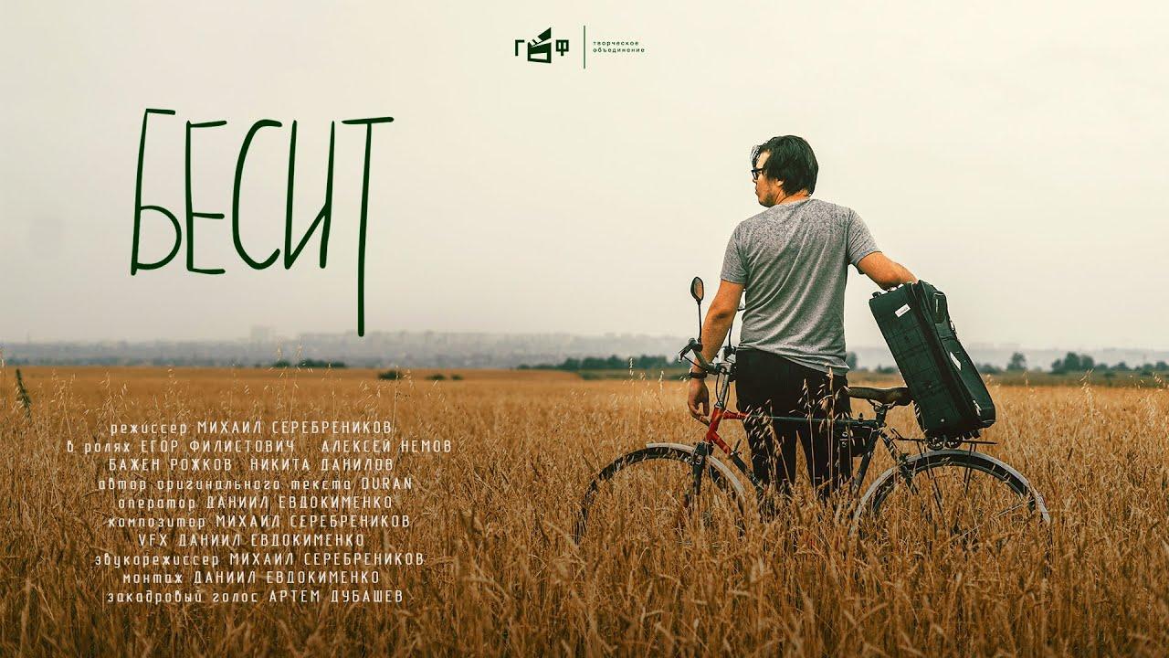 (ТРЕЙЛЕР) БЕСИТ | Short Film
