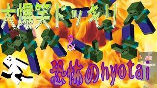 【マイクラ】ゾンビ大量発生ドッキリで大爆笑!!~恐怖のhyotai~#14【☆TAKA★】