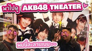 ออกไปเหอะ : พาไปดู AKB48 Theater พร้อมวงน้องคู่แข่ง (EP.14 Part4) AKB48 検索動画 21