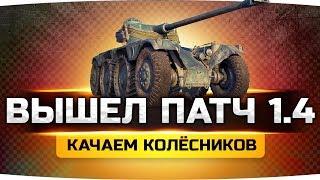 ВЫШЕЛ ПАТЧ 1.4 — СМОТРИМ НОВИНКИ ● Колёсные Танки, Новая Карта, буст FPS и ап танков