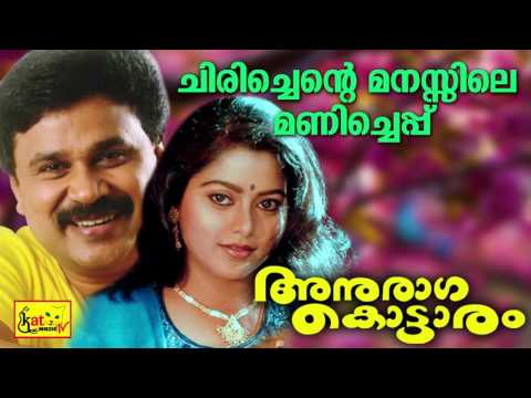 Anuraga Kottaram | Chirichente Manassile | ചിരിച്ചെൻ്റെ  | Hit Malayalam Movie Songs | Dileep