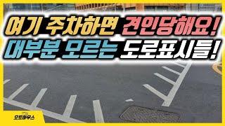 운전자 대부분이 모르는 도로 표시 (차선 종류, 다이아…