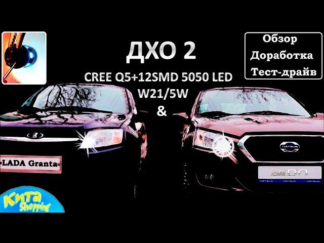 Датсун он ДО & Лада Гранта - замена ламп ДХО w21/5w на светодиодные Cree Q5/12 SMD 5050