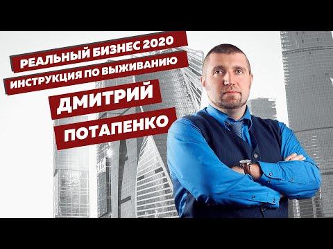 РБ2020 Дмитрий Потапенко