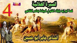 جابر ابو حسين قصه حرب ابو زيد وعامر الخفاجي ضد الكهان قصص مجمعة من السيرة الهلالية 4