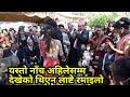 Download पन्चेबाजामा यसरि हो नाँच्ने लास्टै हसाँय    New Nepali Live Panche Baja Dohori 2074/2017 MP3 song and Music Video