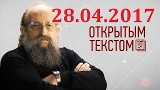Анатолий Вассерман - Открытым текстом 28.04.2017