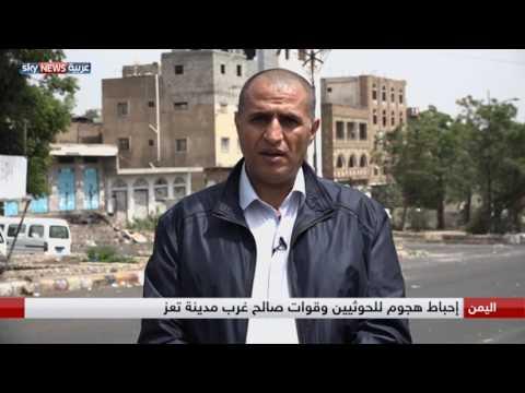مراسلنا في اليمن: قوات الشرعية بدعم من التحالف العربي تحقق تقدما في مأرب  وصعدة والجوف  - نشر قبل 15 دقيقة