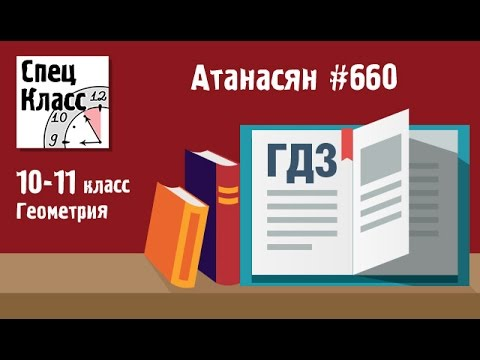 ГДЗ по геометрии 7 9 класс Атанасян онлайн