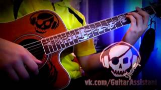 Олег Газманов - Погран застава (Урок под гитару)