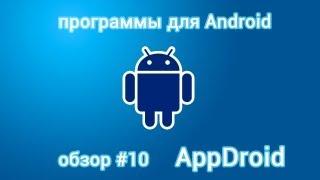 AppDroid обзор android приложений #10