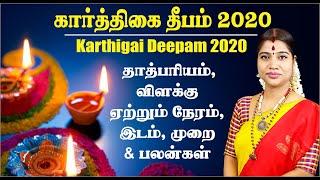 கார்த்திகை தீபம் 2020 தீபம் ஏற்றும் நேரம், எண்ணிக்கை, இடம், வழிபடும் முறை & பலன்கள்|Karthigai Deepam