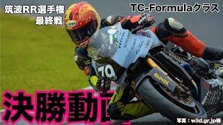 筑波RR選手権・最終戦 TC-Formula決勝レース【モトブログ】#52