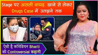 Controversial Story Of Comedian Bharti Singh L From Getting Slapped On Stage To Drugs Case