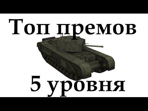 Топ лучших прем танков 5 уровня НГ 2016
