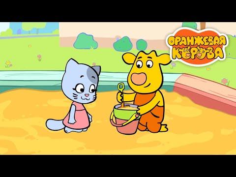Оранжевая Корова  - Малышка понарошку - Мультики 2020