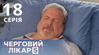 ДЕЖУРНЫЙ ВРАЧ-5/ЧЕРГОВИЙ ЛІКАР. СЕРИЯ 17