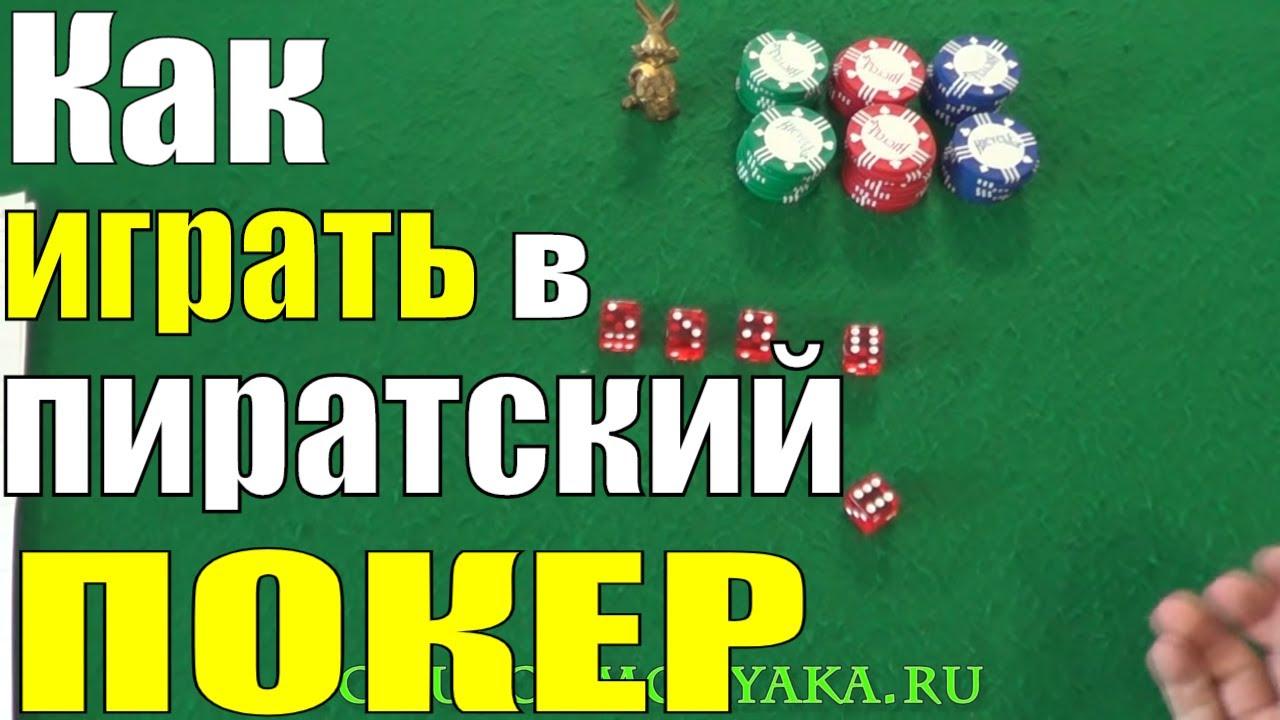 Как играть в покер с 36 картами для начинающих скачать игровые аппараты на телефон вулкан