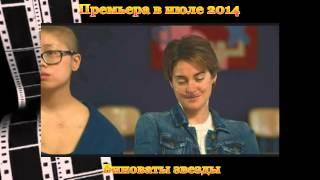 """Новинки кино - """"Виноваты звезды"""" (июль 2014)   трейлер"""