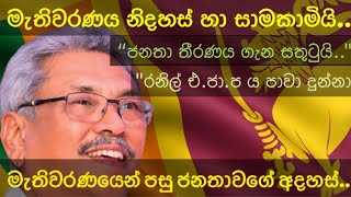 presidential election results sri lanka 2019- after the election - New president of sri lanka