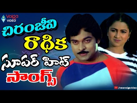 Chiranjeevi And Raadhika Super Hit Telugu Video Songs Collection - Telugu Super Hit Songs - 2016